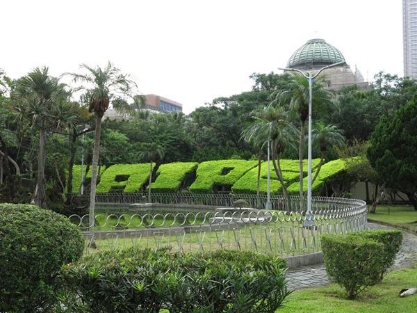 Taipei 228 Memorial Park