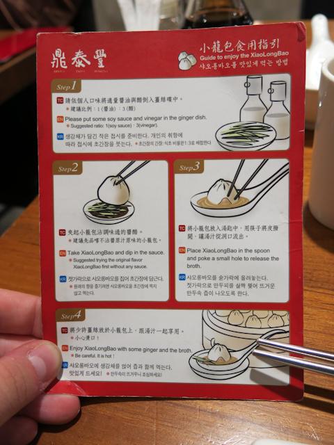 Même un petit guide pour manger des dumplings - Taipei, Taiwan