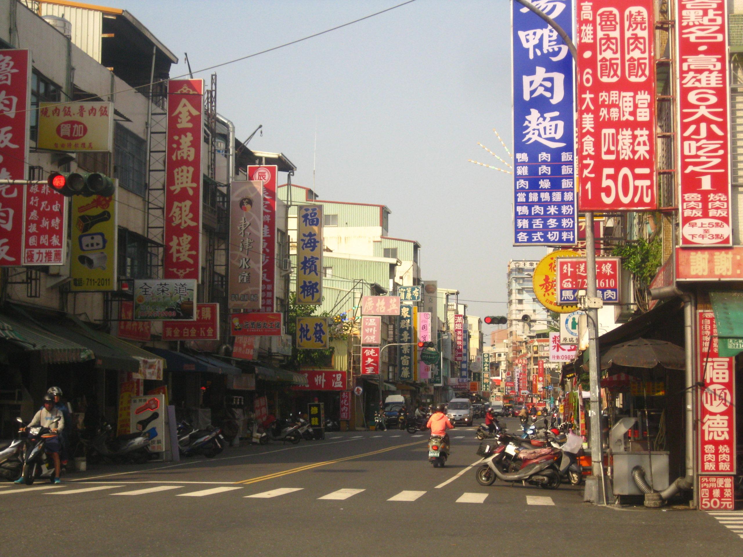 Taiwan - La Grande Déroute